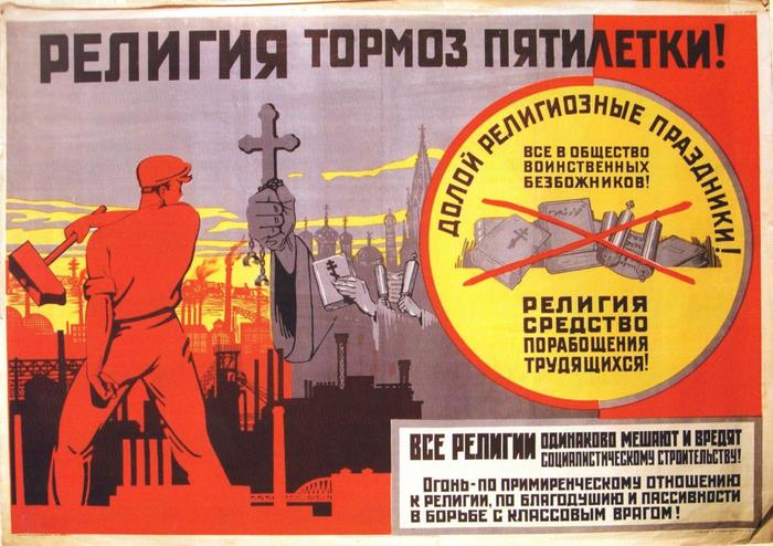 плакаты против церкви