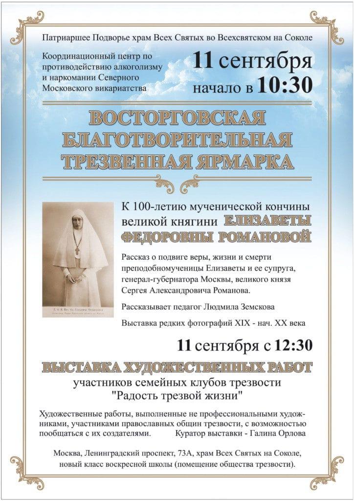 всероссийский день трезвости