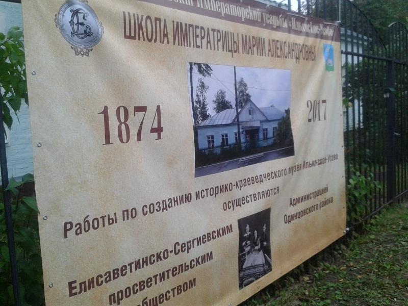Ильинское-Усово
