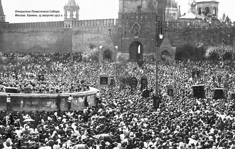 Открытие Поместного собора, 1917 г.