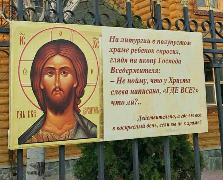 миссия церкви
