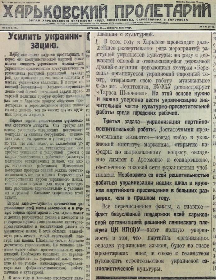 Декрет об украинизации